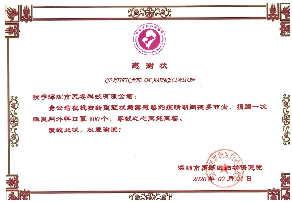 深圳市罗湖妇幼保健院-感谢状